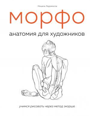 MORFO. Anatomija dlja khudozhnikov