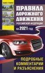 Pravila dorozhnogo dvizhenija Rossjskoj Federatsii na 2021 god. Podrobnye kommentarii i razjasnenija