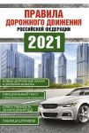 Pravila dorozhnogo dvizhenija Rossijskoj Federatsii na 2021god