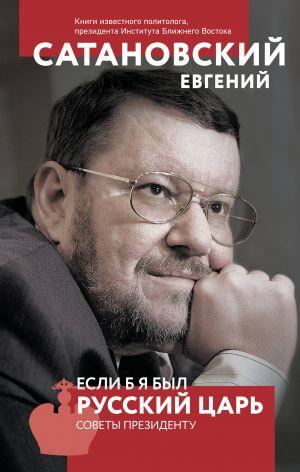 Esli b ja byl russkij tsar. Sovety Prezidentu. 4-e izdanie (pererab. i dop.)