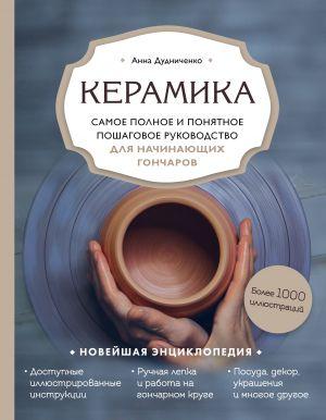 Keramika. Samoe polnoe i ponjatnoe poshagovoe rukovodstvo dlja nachinajuschikh goncharov