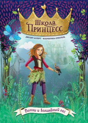 Винни и волшебный лес (выпуск 3)