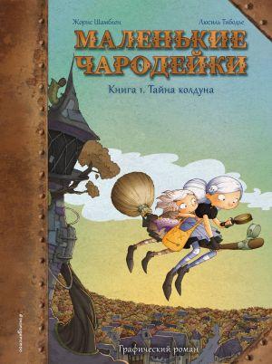 Malenkie charodejki. Kniga 1: Tajna kolduna