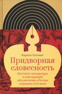 Pridvornaja slovesnost. Institut literatury i konstruktsii absoljutizma v Rossii serediny XVIII veka