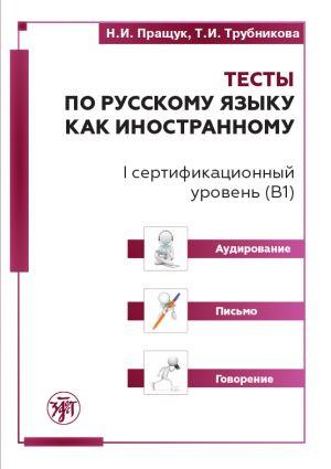 Тесты по русскому языку как иностранному. I сертификационный уровень (B1). Аудирование. Письмо. Говорение.