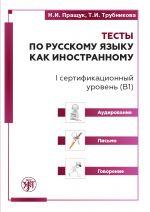 Testy po russkomu jazyku kak inostrannomu. I sertifikatsionnyj uroven (B1). Audirovanie. Pismo. Govorenie.