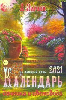 Kalendar dachnika i tsvetovoda na 2021 god (broshjura)