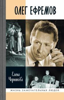 Oleg Efremov: Chelovek-teatr