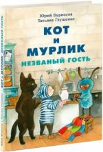 Кот и мурлик. Незваный гость