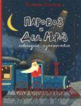 Parovoz i Ded Moroz. Novogodnee puteshestvie