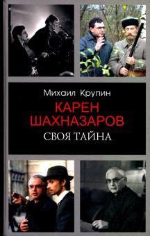 Karen Shakhnazarov. Svoja tajna
