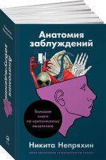 Анатомия заблуждений, или Большая книга по критическому мышлению