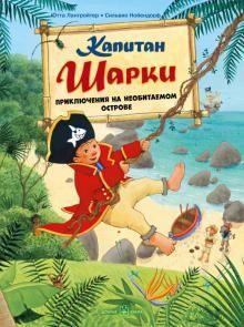Kapitan Sharki. Prikljuchenija na neobitaemom ostrove