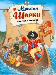 Kapitan Sharki v gostjakh u vikingov