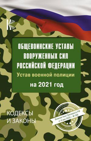 Obschevoinskie ustavy Vooruzhennykh Sil Rossijskoj Federatsii na 2021 god