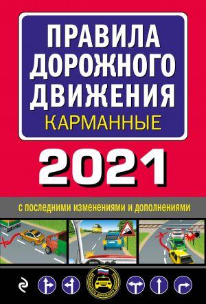 Pravila dorozhnogo dvizhenija karmannye (redaktsija 2021)