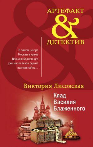 Klad Vasilija Blazhennogo