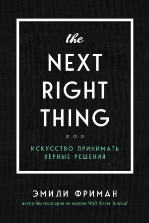The Next Right Thing. Iskusstvo prinimat vernye reshenija