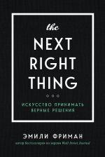 The Next Right Thing. Iskusstvo prinimat vernye reshenija
