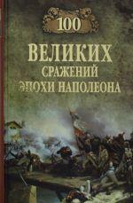 100 velikikh srazhenij epokhi Napoleona