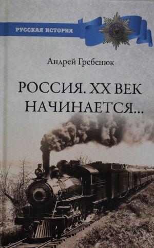 Rossija. XX vek nachinaetsja...