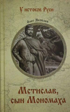 Mstislav, syn Monomakha
