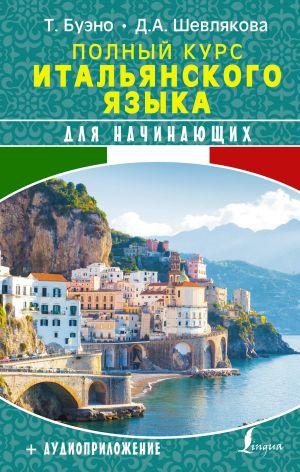 Polnyj kurs italjanskogo jazyka dlja nachinajuschikh + audioprilozhenie