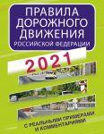 Pravila dorozhnogo dvizhenija Rossijskoj Federatsii s realnymi primerami i kommentarijami na 2021 god