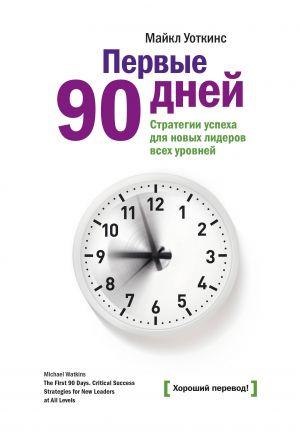 Pervye 90 dnej. Strategija uspekha dlja novykh rukovoditelej (Nov obl)