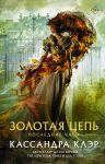 Последние часы. Книга I. Золотая цепь
