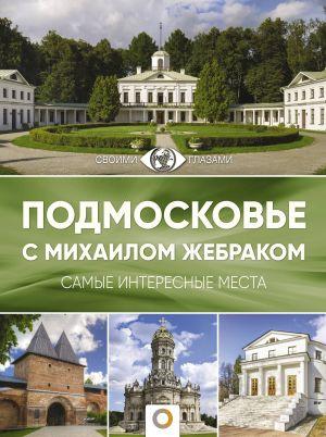 Podmoskove s Mikhailom Zhebrakom