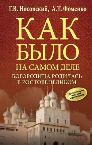 Bogoroditsa rodilas v Rostove Velikom