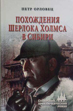 SPR Pokhozhdenija Sherloka Kholmsa v Sibiri