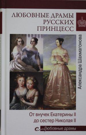 Ljubovnye dramy russkikh prntsess. Ot Ekateriny I do Nikolaja II