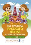 Vse pravila russkogo jazyka v skhemakh i tablitsakh