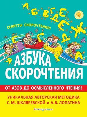 Azbuka skorochtenija. Avtorskaja metodika S.M. Shkljarevskoj i A.V. Lopatina