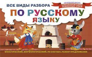 Vse vidy razbora po russkomu jazyku: foneticheskij, morfologicheskij, po sostavu, razbor predlozhenija