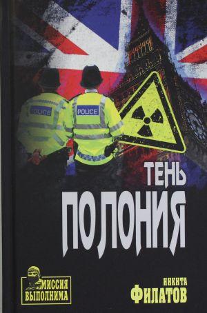 Ten Polonija : politicheskij triller