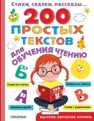200 prostykh tekstov dlja obuchenija chteniju