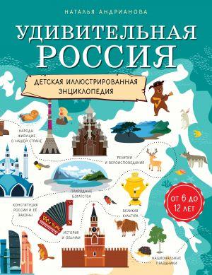 Удивительная Россия. Детская иллюстрированная энциклопедия (от 6 до 12 лет)