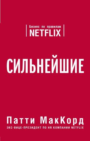 Silnejshie. Biznes po pravilam Netflix