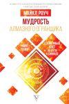 Mudrost Almaznogo Ogranschika: solnechnyj svet na puti k svobode