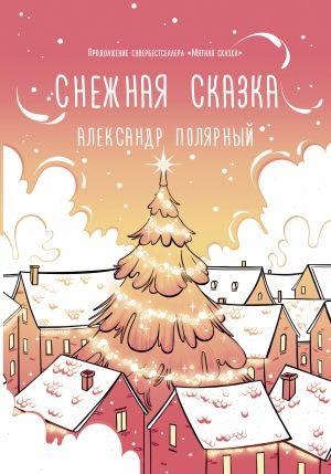 Снежная сказка (утренняя)