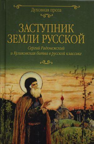 Zastupnik zemli Russkoj. Sergij Radonezhskij i Kulikovskaja bitva v russkoj klassike