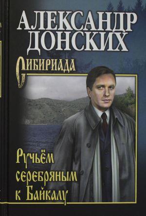 Ruchjom serebrjanym k Bajkalu