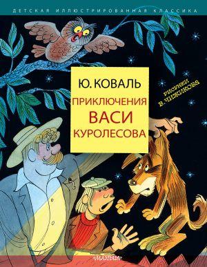 Prikljuchenija Vasi Kurolesova