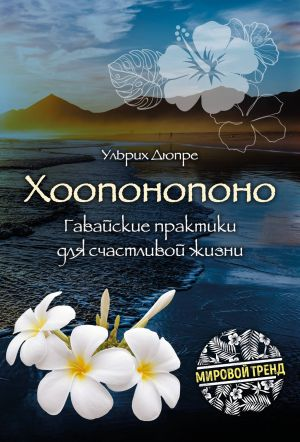 Khooponopono. Gavajskie praktiki dlja schastlivoj zhizni (novoe oformlenie)