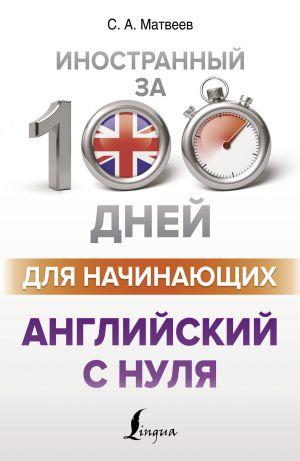 Anglijskij s nulja