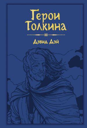 Geroi Tolkina