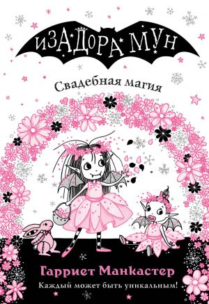 Свадебная магия (выпуск 12)